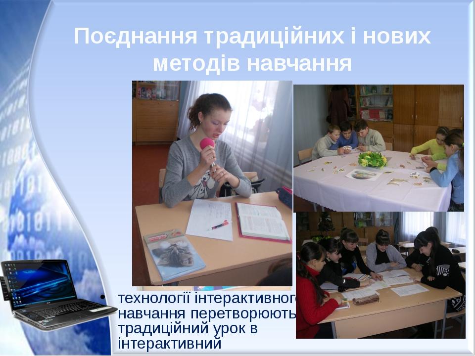 Поєднання традиційних і нових методів навчання технології інтерактивного навч...
