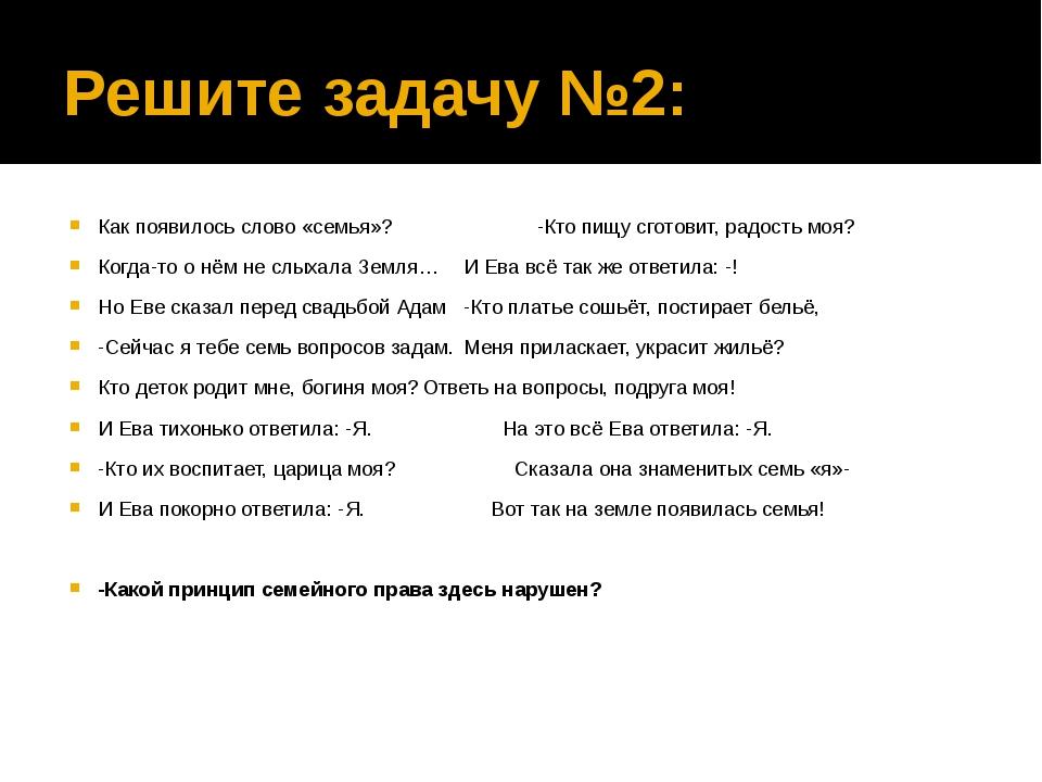 Решите задачу №2: Как появилось слово «семья»? -Кто пищу сготовит, радость м...