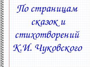 По страницам сказок и стихотворений К.И. Чуковского