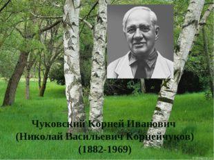 Чуковский Корней Иванович (Николай Васильевич Корнейчуков) (1882-1969)