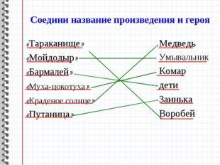 Соедини название произведения и героя «Тараканище» «Мойдодыр» «Бармалей» «Мух
