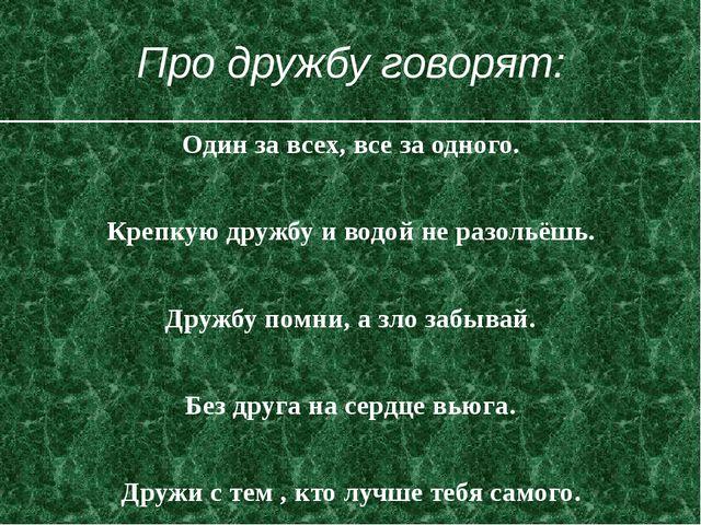 Про дружбу говорят: Один за всех, все за одного. Крепкую дружбу и водой не ра...