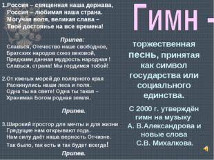 1.Россия – священная наша держава, Россия – любимая наша страна. Могучая воля