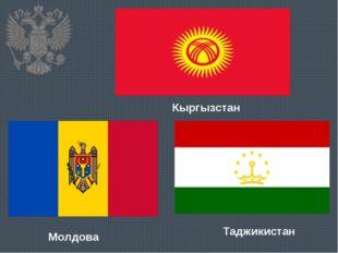 Кыргызстан Молдова Таджикистан