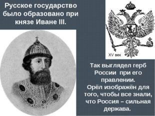 Русское государство было образовано при князе Иване III. Так выглядел герб Р