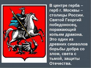 В центре герба – герб г. Москвы – столицы России. Святой Георгий победоносец,