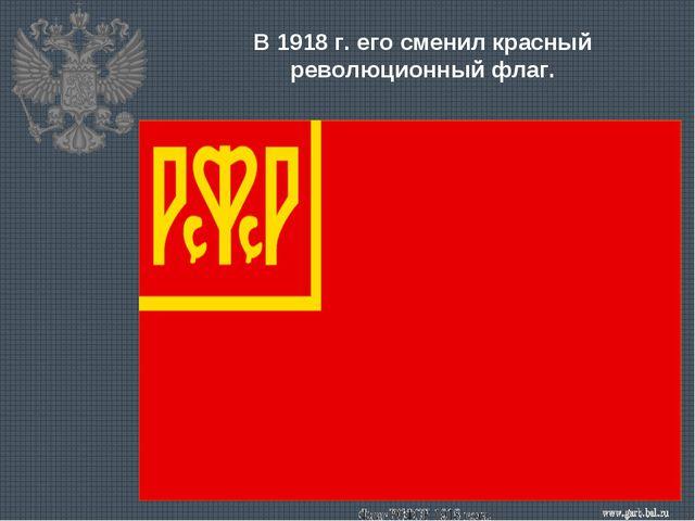 В 1918 г. его сменил красный революционный флаг.