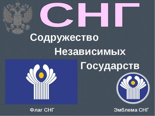 Содружество Независимых Государств Флаг СНГ Эмблема СНГ
