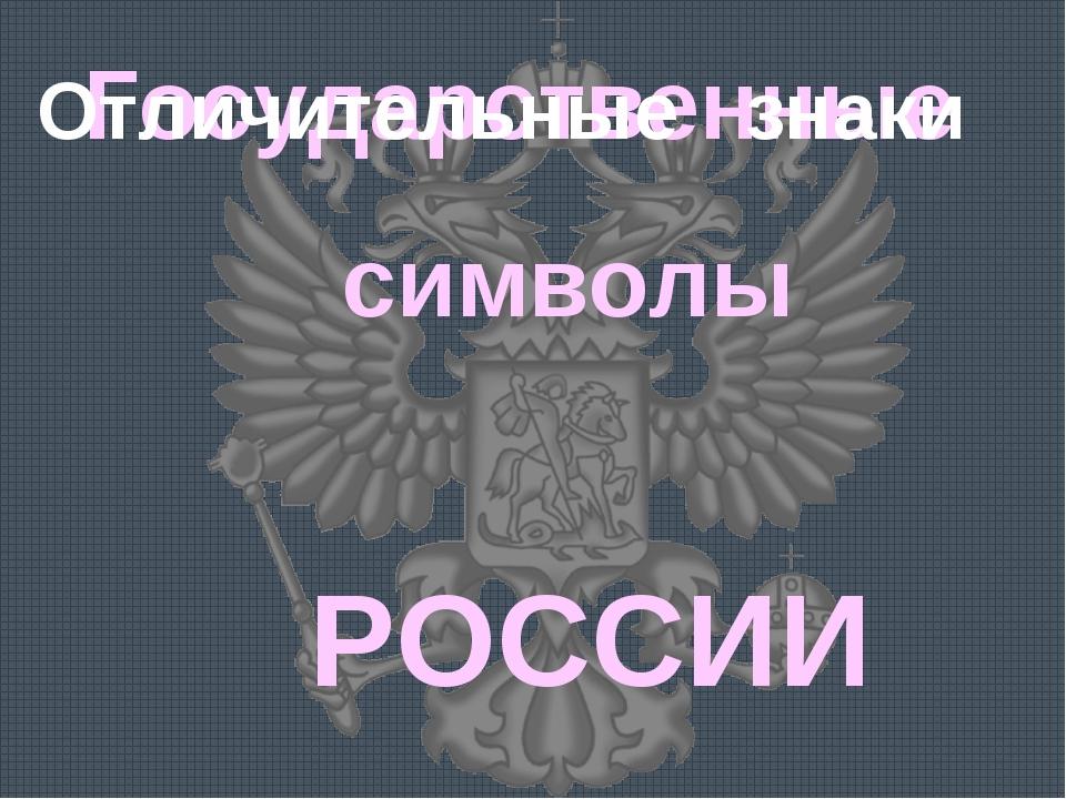Государственные символы РОССИИ Отличительные знаки
