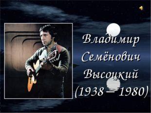 Владимир Семёнович Высоцкий (1938 – 1980)
