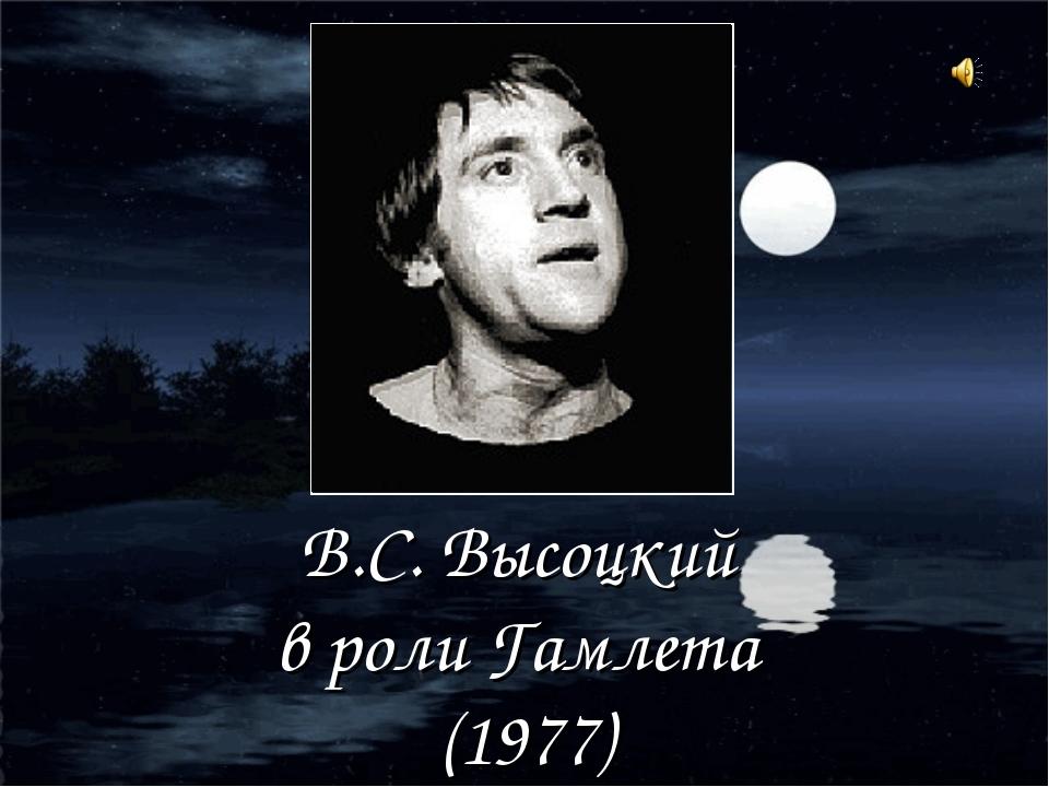 В.С. Высоцкий в роли Гамлета (1977)