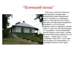 """""""Біленький палац"""" Покутське село Русів сховалося в низині неподалік Снятина ("""