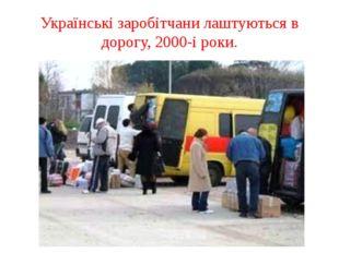 Українські заробітчани лаштуються в дорогу, 2000-і роки.