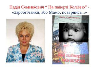 """Надія Семенкович """" На паперті Колізею"""" - «Заробітчанки, або Мамо, повернись...»"""