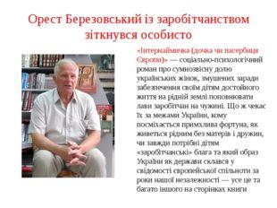 Орест Березовський із заробітчанством зіткнувся особисто «Інтернаймичка (дочк
