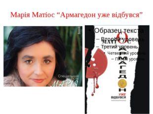 """Марія Матіос """"Армагедон уже відбувся"""""""