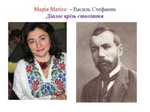 Марія Матіос - Василь Стефаник Діалог крізь століття