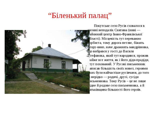"""""""Біленький палац"""" Покутське село Русів сховалося в низині неподалік Снятина (..."""