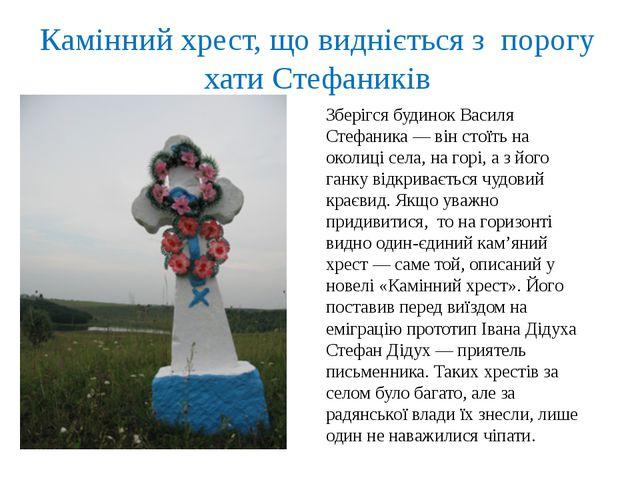 Камінний хрест, що видніється з порогу хати Стефаників Зберігся будинок Васил...