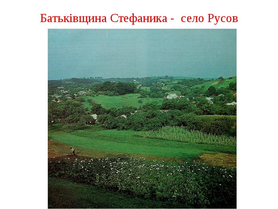 Батьківщина Стефаника - село Русов