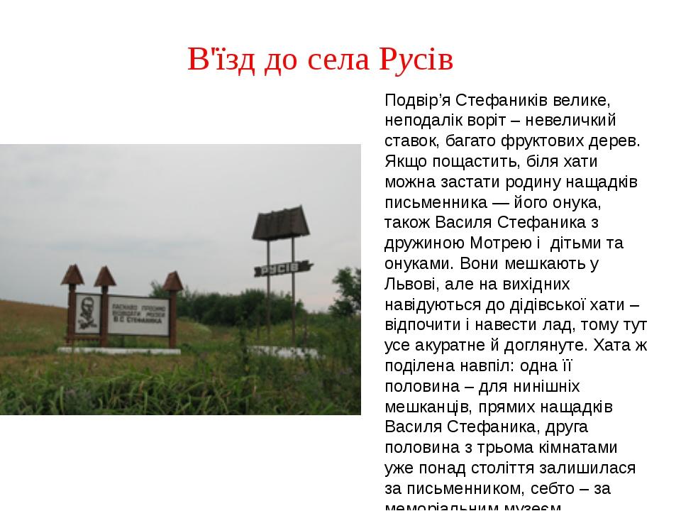 В'їзд до села Русів Подвір'я Стефаників велике, неподалік воріт – невеличкий...