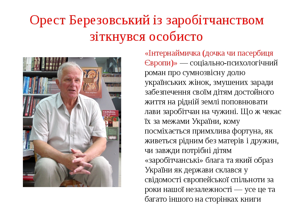 Орест Березовський із заробітчанством зіткнувся особисто «Інтернаймичка (дочк...