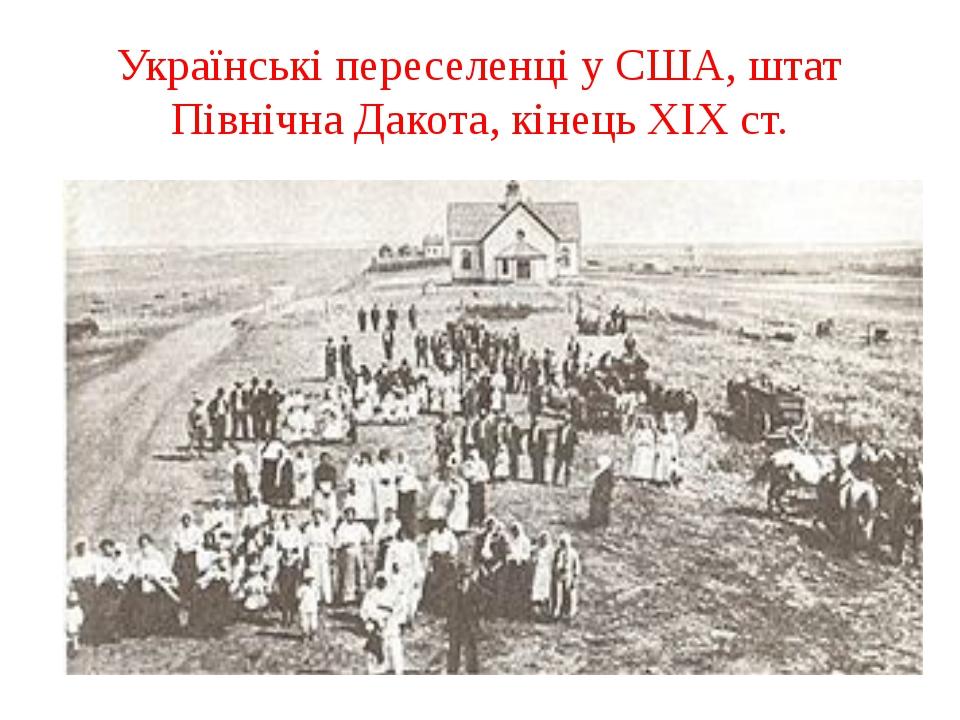 Українські переселенці у США, штат Північна Дакота, кінець ХІХ ст.