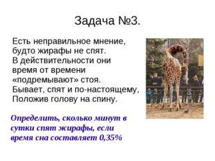 Задача №3. Есть неправильное мнение, будто жирафы не спят. В действительности