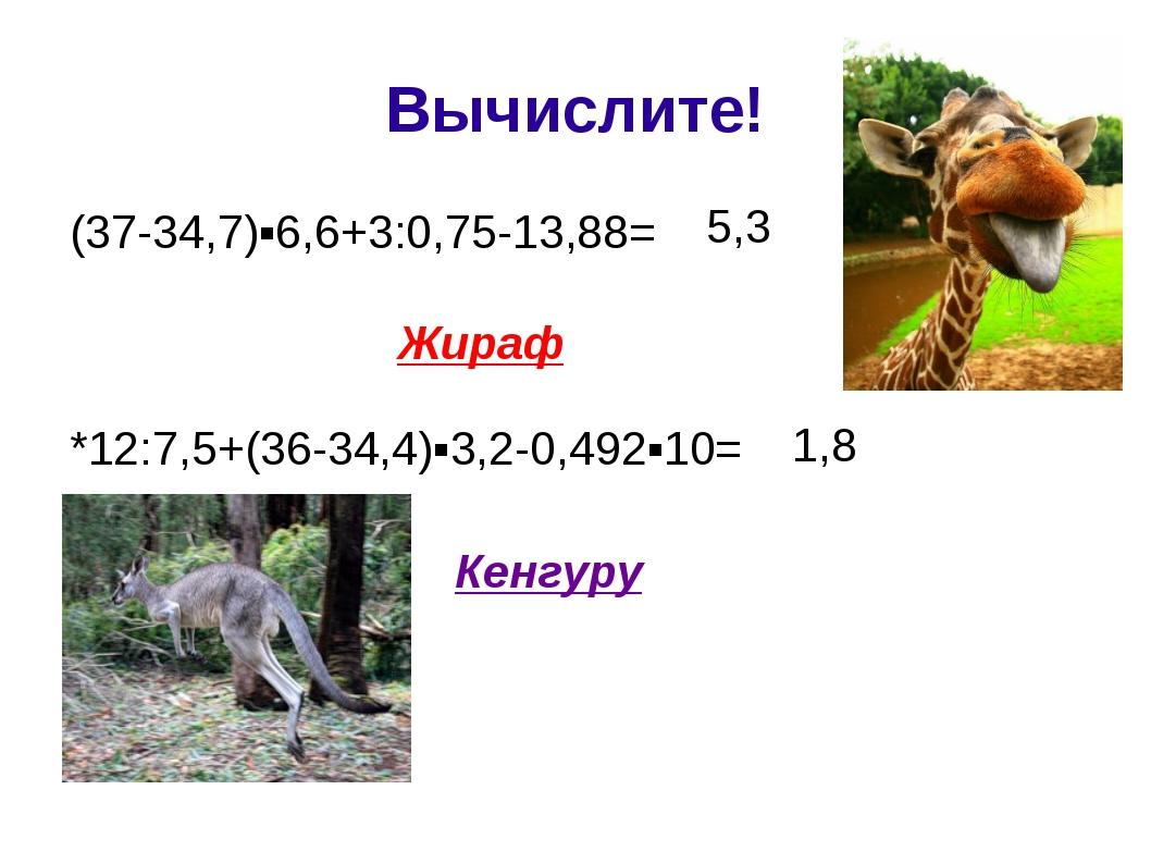 Вычислите! (37-34,7)▪6,6+3:0,75-13,88= *12:7,5+(36-34,4)▪3,2-0,492▪10= 5,3 1,...