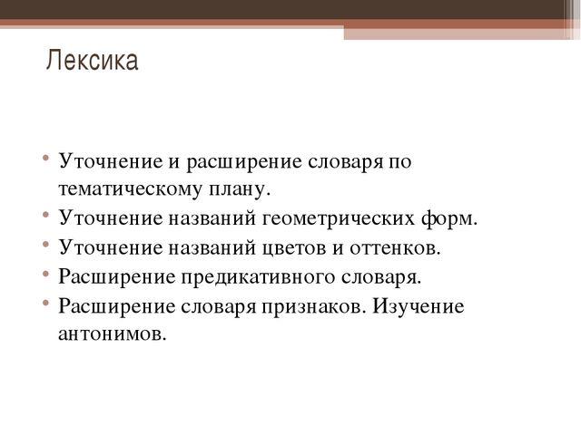 Лексика Уточнение и расширение словаря по тематическому плану. Уточнение наз...