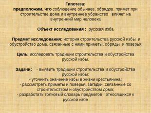 Гипотеза: предположим, что соблюдение обычаев, обрядов, примет при строительс