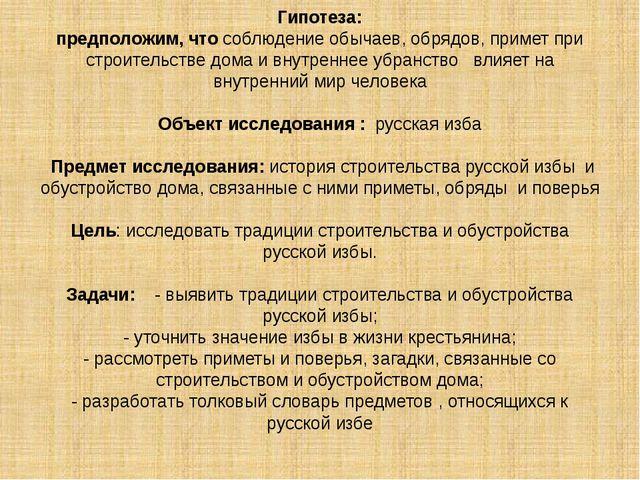 Гипотеза: предположим, что соблюдение обычаев, обрядов, примет при строительс...