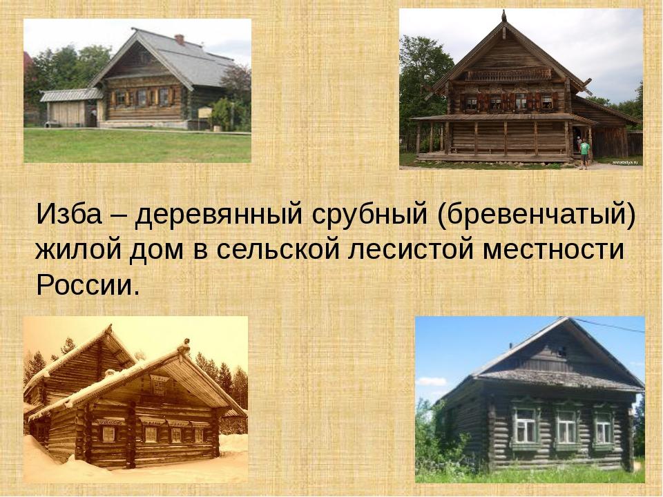 Изба – деревянный срубный (бревенчатый) жилой дом в сельской лесистой местн...