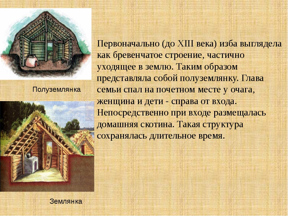 Первоначально (до XIII века) изба выглядела как бревенчатое строение, частич...