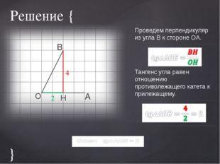 Решение { H Проведем перпендикуляр из угла B к стороне OA. Тангенс угла равен