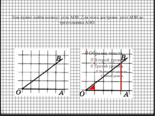 Нам нужно найти косинус угла АОВ. Для этого достроим угол АОВ до треугольника