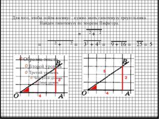 Для того, чтобы найти косинус , нужно знать гипотенузу треугольника. Найдем г