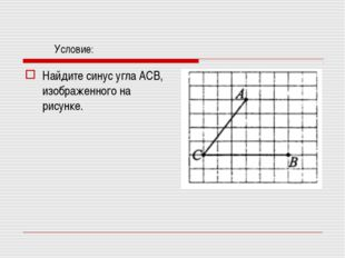 Условие: Найдите синус угла АСВ, изображенного на рисунке.