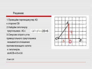 Решение: 1.Проведём перпендикуляр AD к стороне СВ 2.Найдём гипотенузу треуго