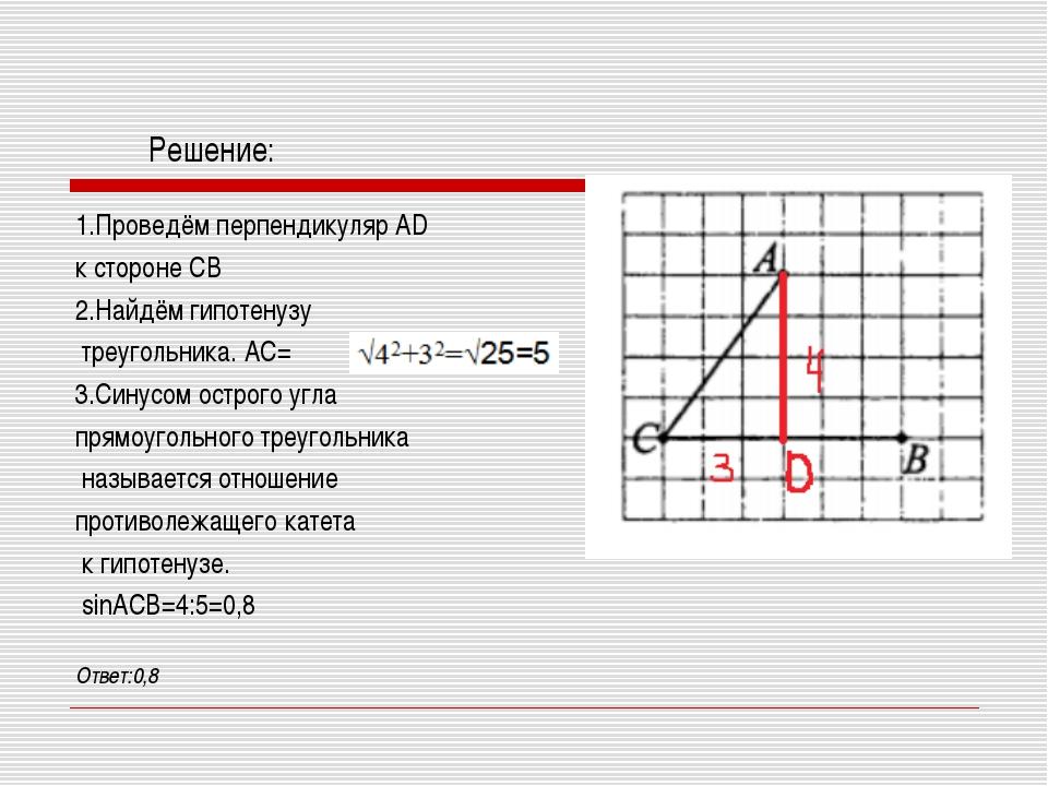 Решение: 1.Проведём перпендикуляр AD к стороне СВ 2.Найдём гипотенузу треуго...