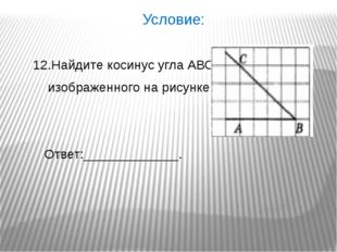Условие: 12.Найдите косинус угла АВС, изображенного на рисунке. Ответ:______