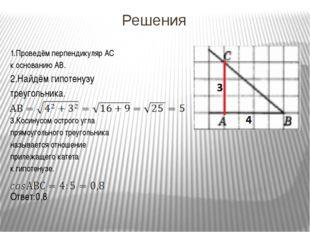 Решения 1.Проведём перпендикуляр AС к основанию АВ. 2.Найдём гипотенузу треу
