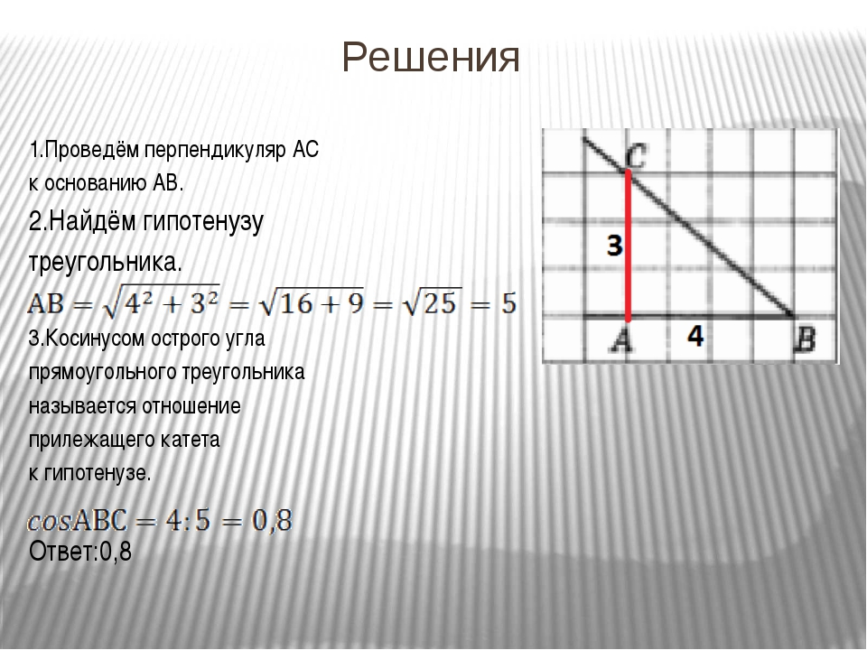 Решения 1.Проведём перпендикуляр AС к основанию АВ. 2.Найдём гипотенузу треу...