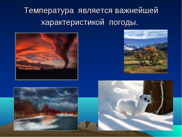 Температура является важнейшей характеристикой погоды.