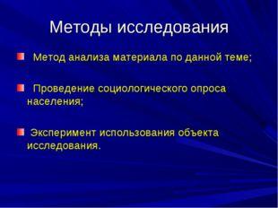 Методы исследования Метод анализа материала по данной теме; Проведение социол