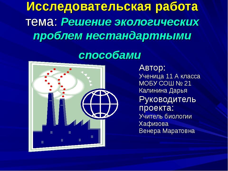 Исследовательская работа тема: Решение экологических проблем нестандартными с...