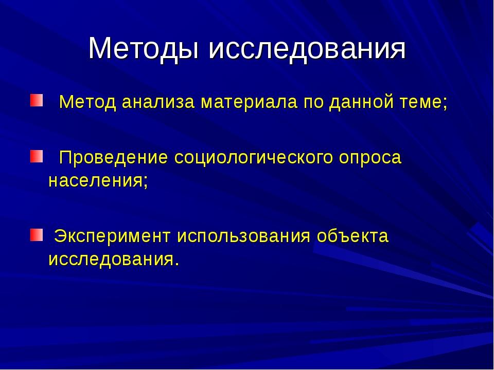 Методы исследования Метод анализа материала по данной теме; Проведение социол...