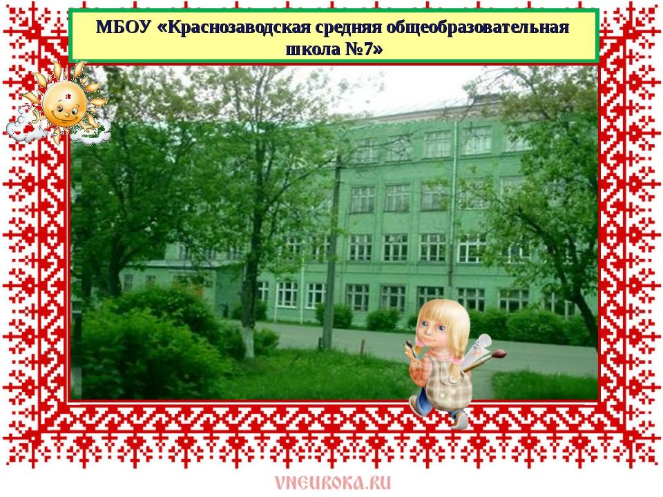 МБОУ «Краснозаводская средняя общеобразовательная школа №7»