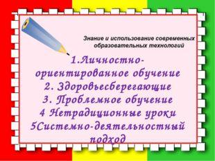 1.Личностно-ориентированное обучение 2. Здоровьесберегающие 3. Проблемное обу