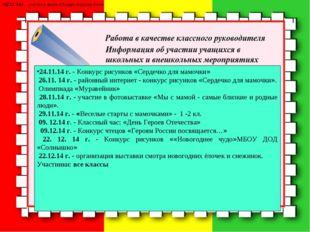 22.12. 14 г. - участие в акции «Подари игрушку ёлке». 24.11.14 г. - Конкурс р